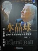 水晶球--吉姆.罗杰斯和他的投资预言