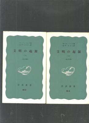 【日文原版书】文明の起源 上下(改订版)