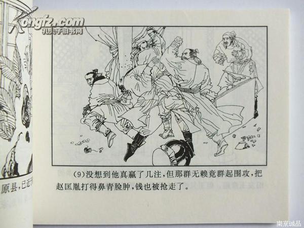 杨家将连环画小人书全套60册(典藏版),包快递!超重2.6kg图片