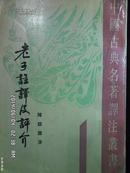 中国古典名著译注丛书--老子注译及评介