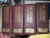 中华人民共和国税法-中央卷1.2.3.4
