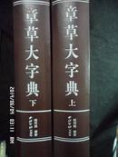 章草大字典(上下册)