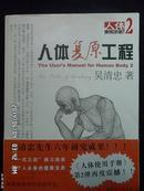人体使用手册2--人体复原工程