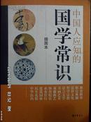 中国人应知的国学常识 插图本