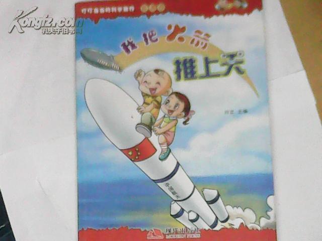 火箭推��fj_我把火箭推上天