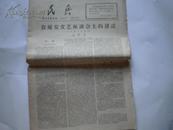 解放军报专刊 民兵 1966年7月5日 第162号