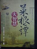 中国经典文化系列--菜根谭大智慧
