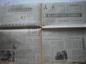 解放军报专刊 民兵 1966年3月25日 第151号