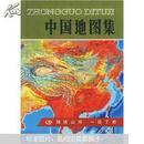 中国地图集(初版精装)