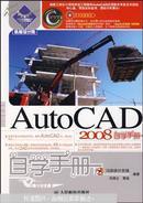 AutoCAD2008自学手册(附光盘)
