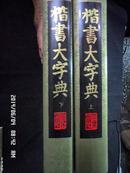 中国书法大字典系列--楷书大字典(上下全二册)