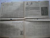 解放军报专刊 民兵 1966年5月5日 第155号