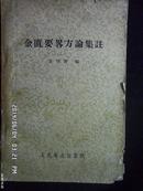 金匮要略方论集注(长春版)