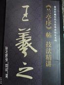 故宫珍藏历代名家墨迹技法系列--王羲之兰亭序帖 技法精讲