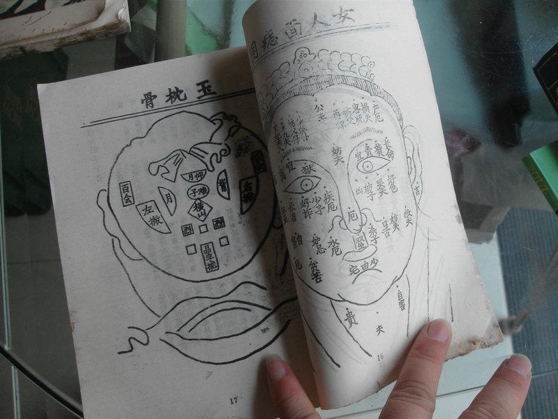 民国四年乙卯岁版:麻衣相法(繁体竖版书的地脚处有轻微虫蛀,无碍))