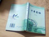 长篇长寿传奇小说:千年彭祖 作者签名赠送本