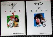 日版漫画-安达充-青春野球部-最后的冠军-全2巻WIDE版