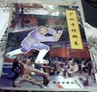 少林寺螳螂拳