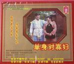 客家情歌:单身对寡妇(客家山歌VCD)