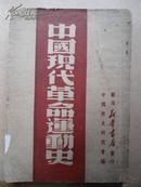 民国   中国现代革命运动史   苏南新华书店发行   中国历史研究会编   1949年7月初版   限量2万册