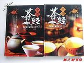 中国茶经——中国品茗中国茶文化(于观亭主编 大16开精装本上下册全  内附大量插图)