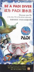 成为PADI潜水员
