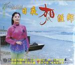 客家情歌:日夜想涯郎(客家山歌VCD)
