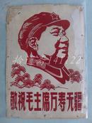 文革植绒宣传画 敬祝毛主席万寿无疆