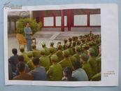 文革宣传画 一九五五年毛主席给警卫战士讲话