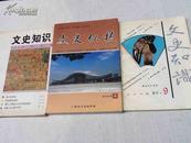 文史纵横2009.4(总第三十六期)+文史知识 97年9月+ 94年12月【3本合售】.