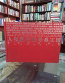 人类最后的母系王国:中国百名画家泸沽湖摩梭文化之旅