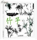 中国写意画入门轻松学:竹子 国画写意画基础入门教程书籍图片
