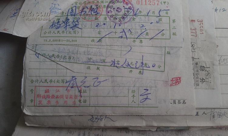北京邮电大学 南京邮电研究生学院 邮电费收入图片