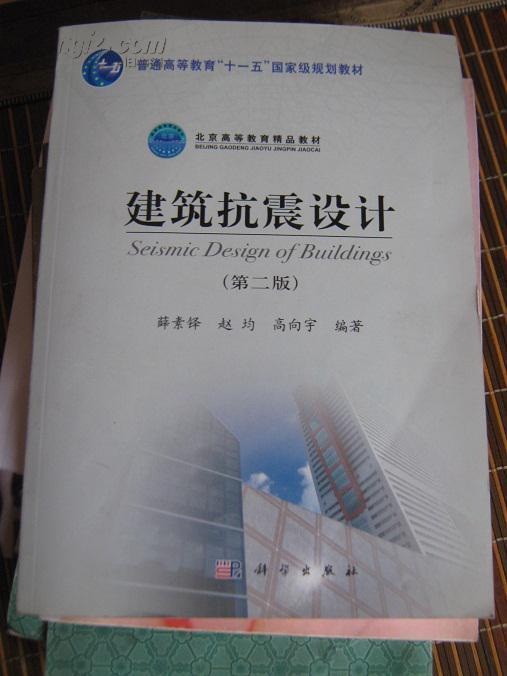 教材_北京高等教育精品教材--建筑抗震设计(第二版)