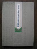 【江苏第三批国家珍贵古籍名录图录】16开本,全彩印