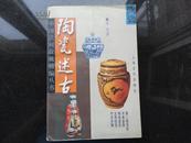 陶瓷述古(附彩图58幅及大量黑白图.中国民间收藏精编丛书)