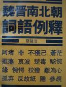 魏晋南北朝词语例释  90年初印,包快递!