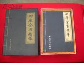 四库全书精华 全四册 仿线装,原价980元。