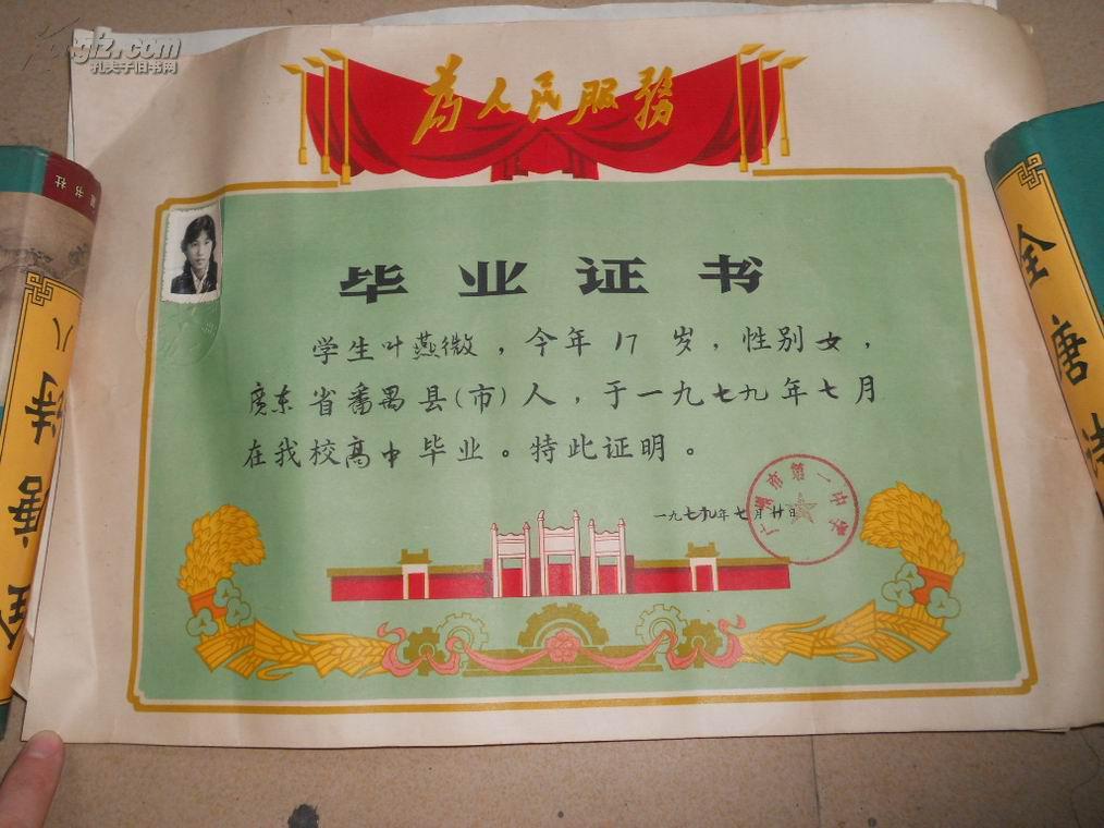 【图】A76389七十年代广州第一年级毕业证技术信息六小学中学下册图片