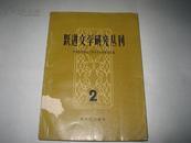 《跃进文学研究丛刊》2 新文艺出版社 1958