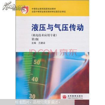 【图】液压与气压传动图片