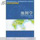 高等学校测绘工程专业核心教材:地图学