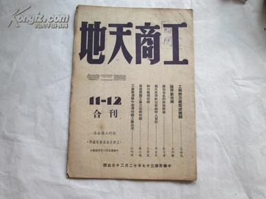 民国37年《工商天地》(第三卷第11-12合刊)