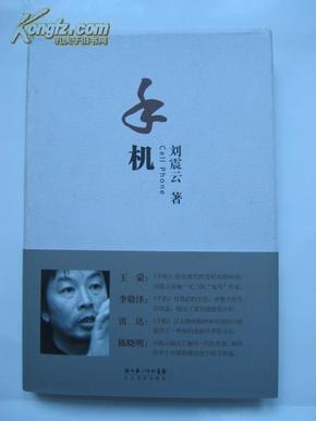 茅盾文学奖得主系列《手机》(  刘震云签名本精装)