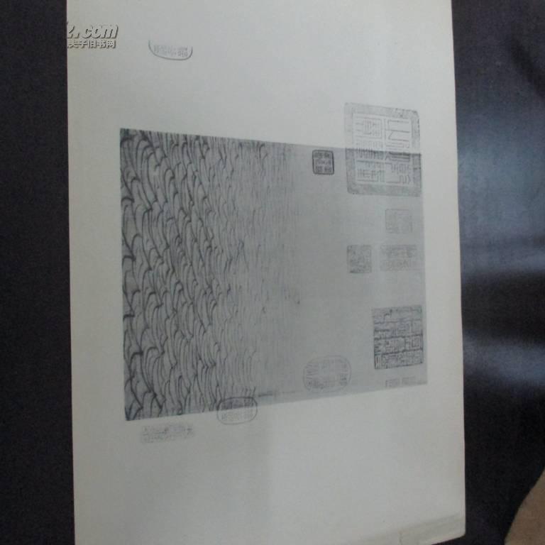 宋马远水图 1958年一版一印800册