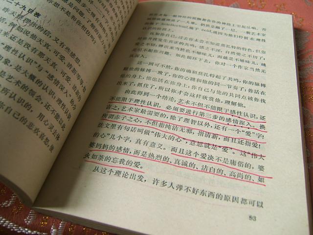 傅雷家书图片