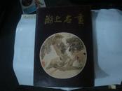 《海上名画》(8开精装全1册) .上海文物商店出版. 收海上名家63人,作品121件(近95品)