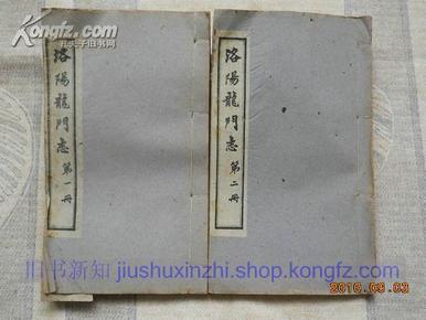 洛阳龙门志(据清光绪13年刊本,一、二册全)