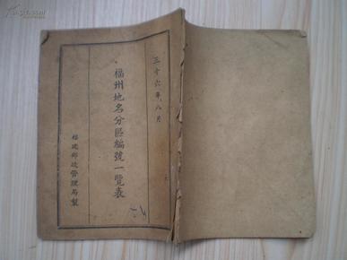 福州地名分区编号一览表