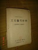 工兵参考书之二 工兵参考材料<德译战时工程概要>>1947年